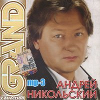 Андрей Никольский - Золотые Хиты